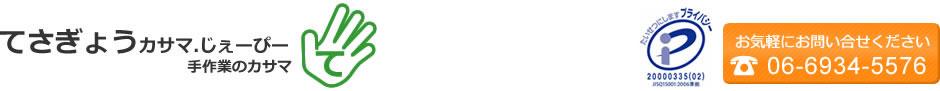 てしごとカサマ.じぇーぴー手作業のカサマ(プライバシーマーク取得)お気軽にお問い合せください06-6934-5576
